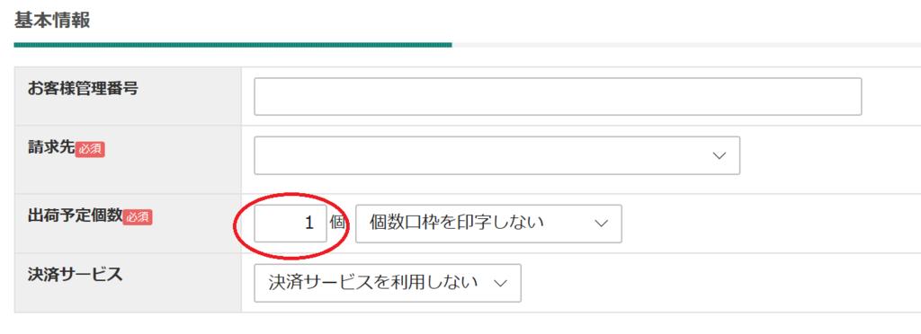 f:id:miyakonbuta:20190116222640p:plain