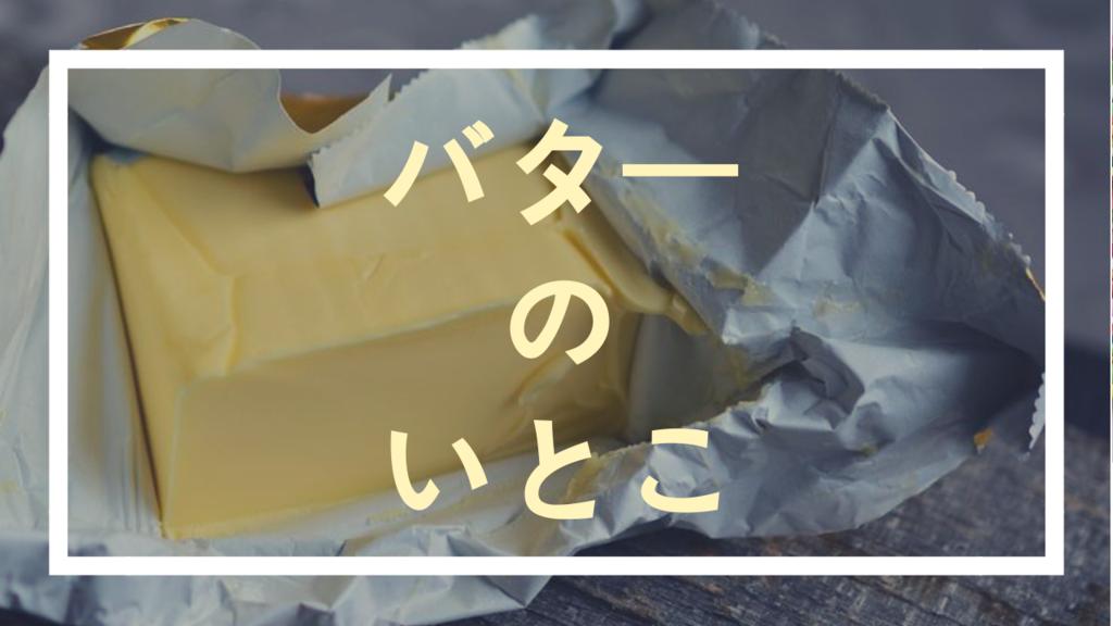 の いとこ 🤛バター 【伊勢丹新宿店のフェア】こだわりミルクが主役のフードが大集合! チーズ、スイーツ、パン、バター(会期終了)