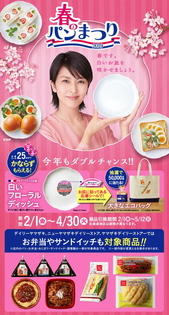 f:id:miyakonbuta:20190220134812j:plain