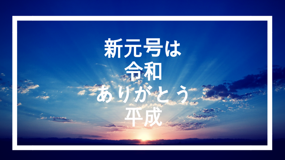 f:id:miyakonbuta:20190407215605p:plain