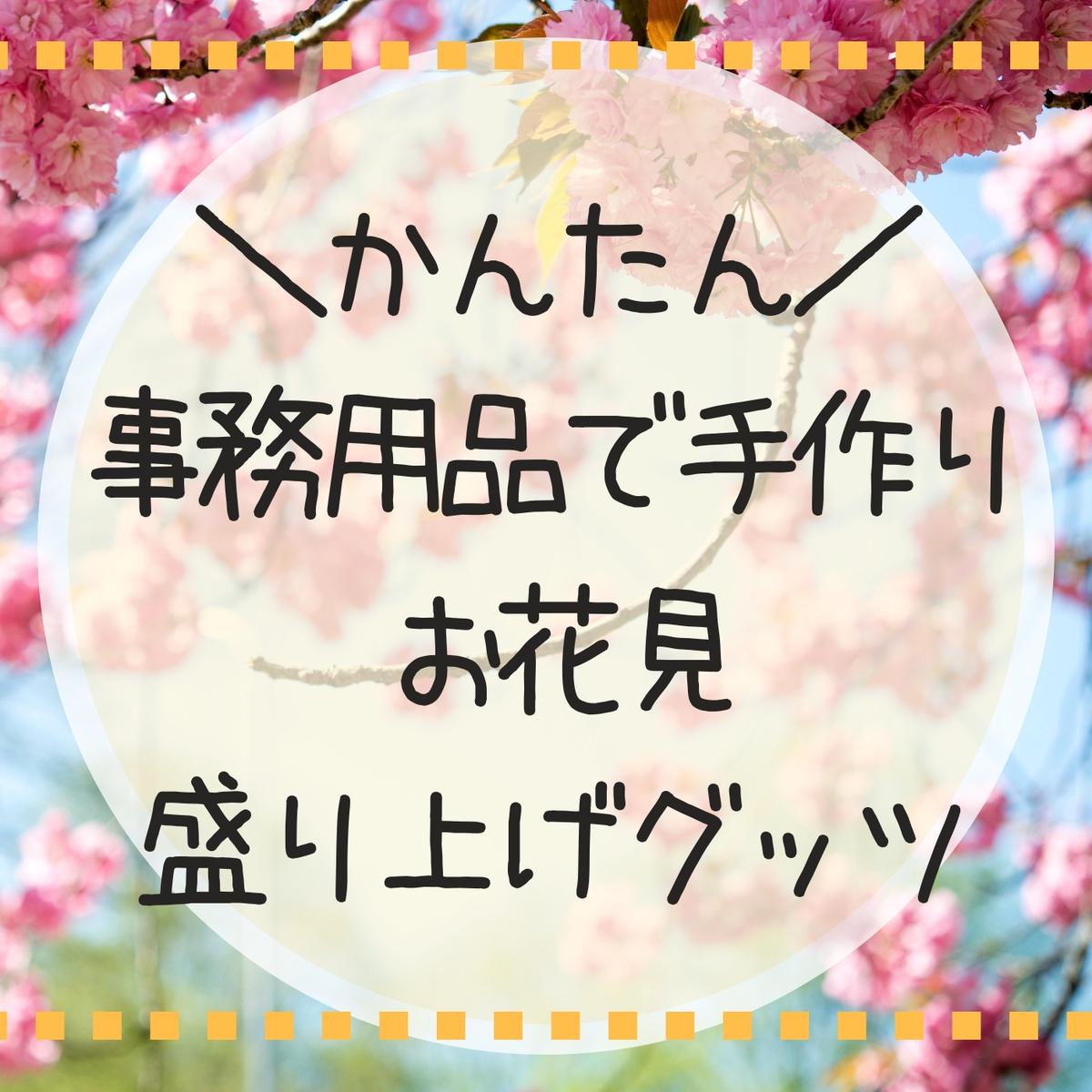 f:id:miyakonbuta:20190408002940j:plain