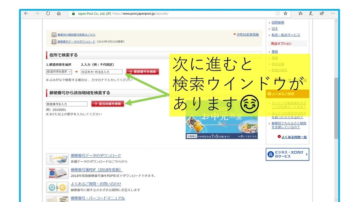 f:id:miyakonbuta:20190626205817j:plain