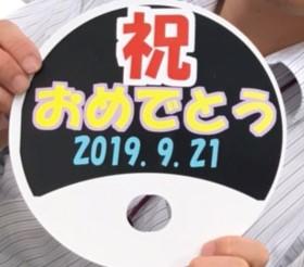 f:id:miyakonbuta:20190921105621j:plain