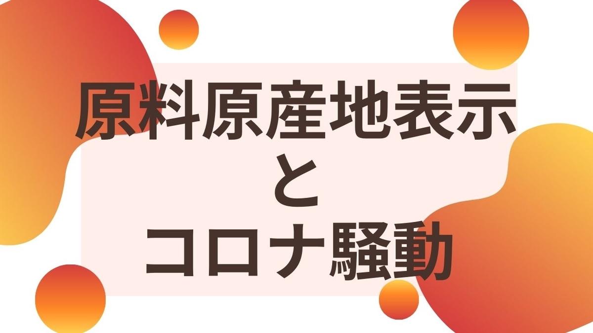 f:id:miyakonbuta:20200315204132j:plain