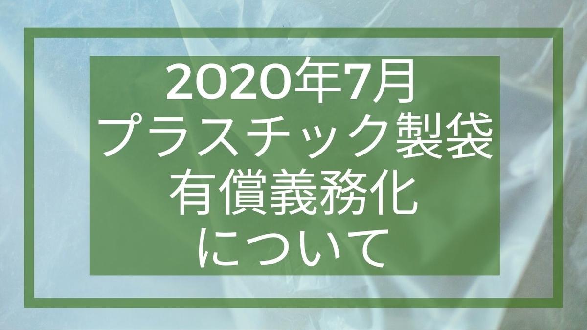 f:id:miyakonbuta:20200704092349j:plain