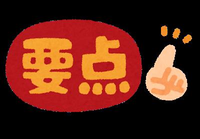 f:id:miyakonbuta:20210124223505p:plain
