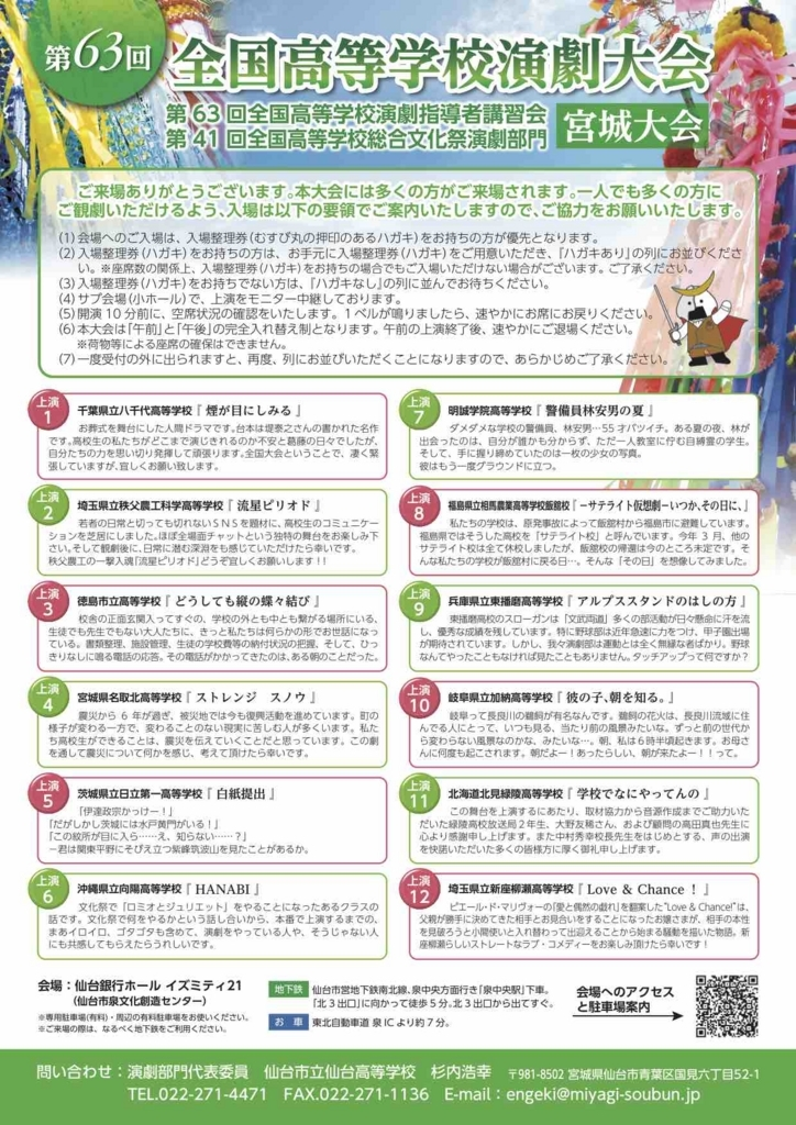 f:id:miyakotamachi:20170919145730j:plain