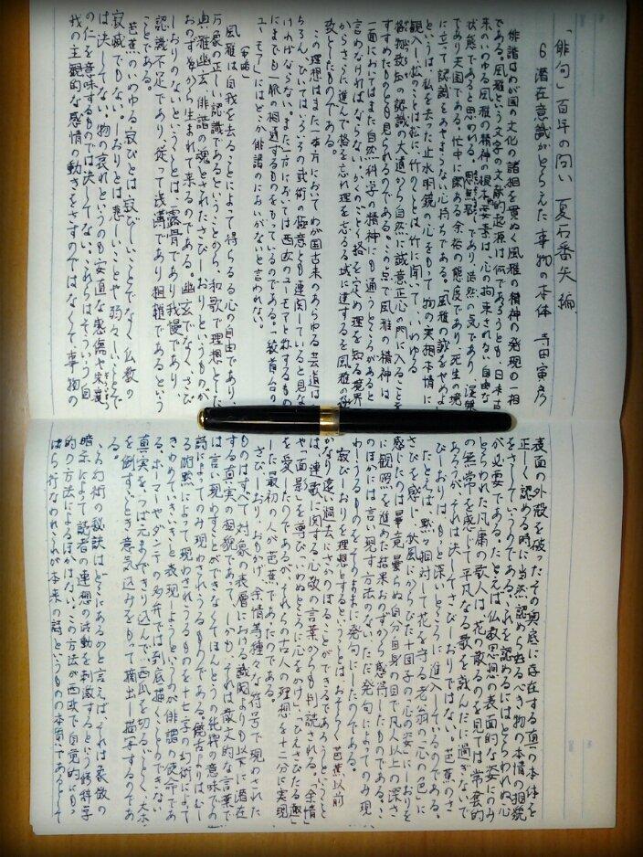 f:id:miyakotamachi:20200622192301j:plain