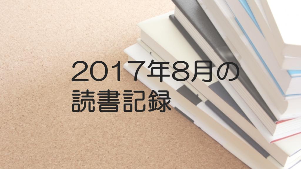 f:id:miyama-chronicle:20170902224324p:plain
