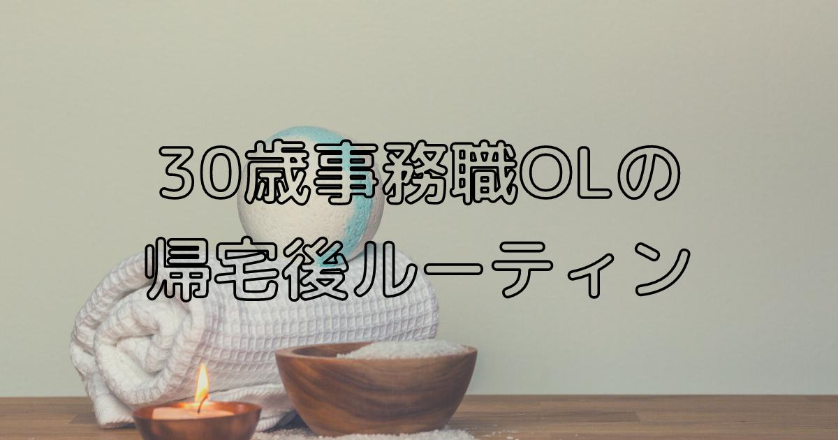 f:id:miyama-chronicle:20210529181431p:plain