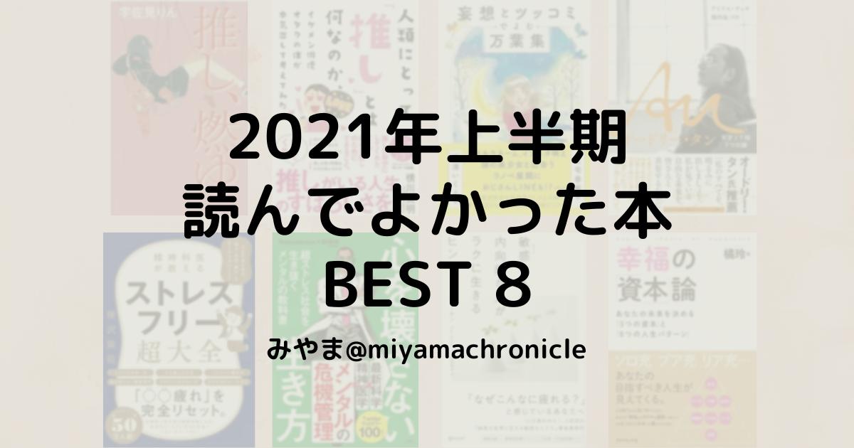 f:id:miyama-chronicle:20210620182315p:plain