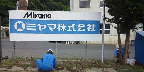 f:id:miyama-kouhoushitsu:20180802150314j:image