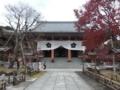 [京都]智積院