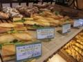 [gourmet][滋賀]BOULANGERIE FRIANDISE