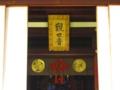 [京都]霊鑑寺