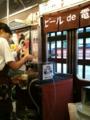 [滋賀][酒]昭和レトロ・ビールde電車