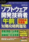 ROM付 ソフトウェア開発技術者[午前] 短期攻略問題集 2004年度版