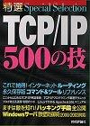 特選 TCP/IP 500の技