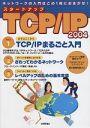 スタートアップ TCP/IP 2004