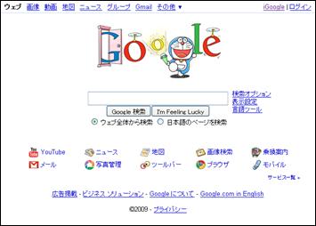 ドラえもんGoogle
