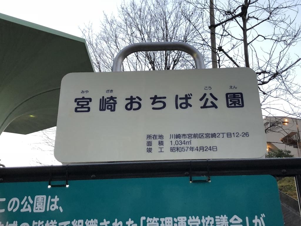 f:id:miyamaezaki:20190108083501j:plain