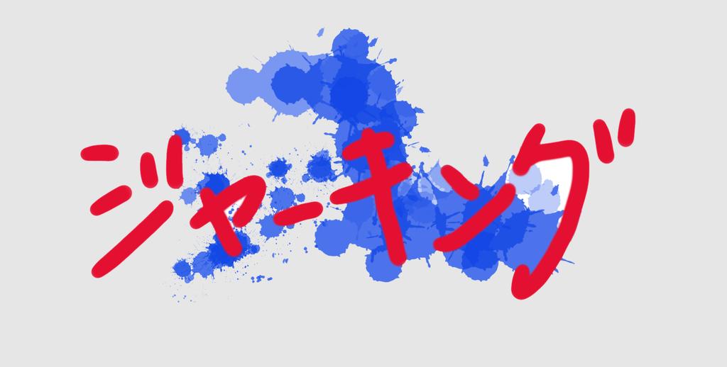 f:id:miyamaezaki:20190120003014p:plain