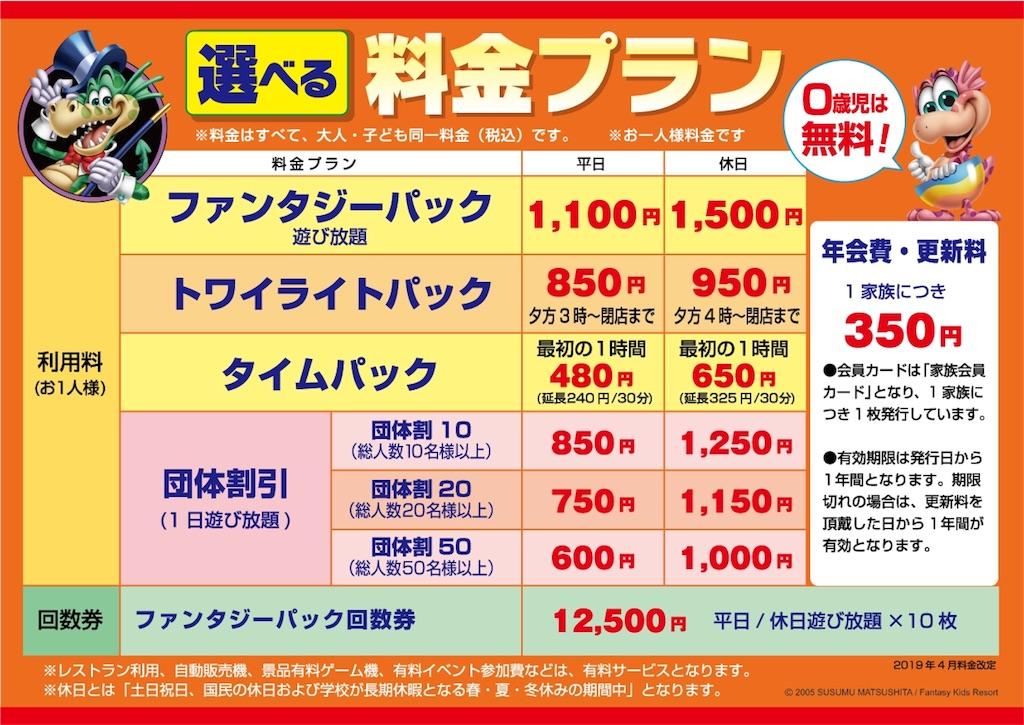 f:id:miyamaezaki:20190610155842j:image