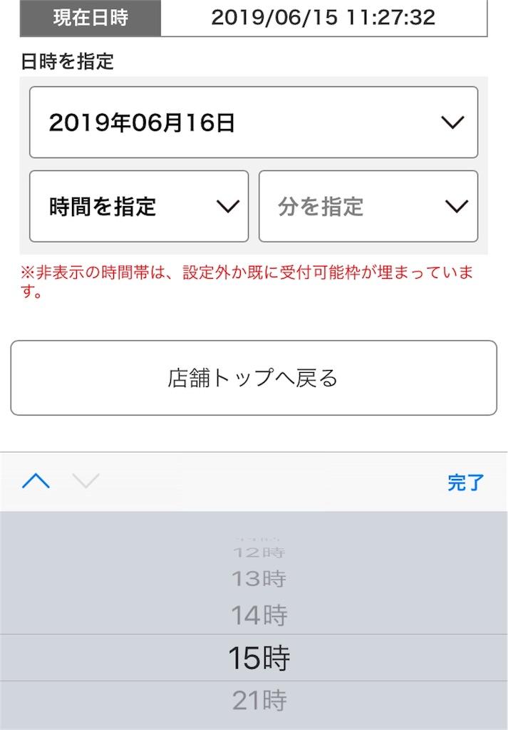 f:id:miyamaezaki:20190615112840j:image