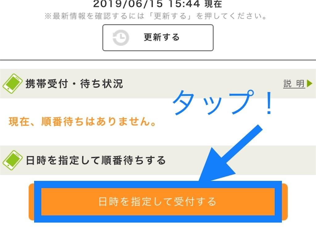 f:id:miyamaezaki:20190615155059j:image