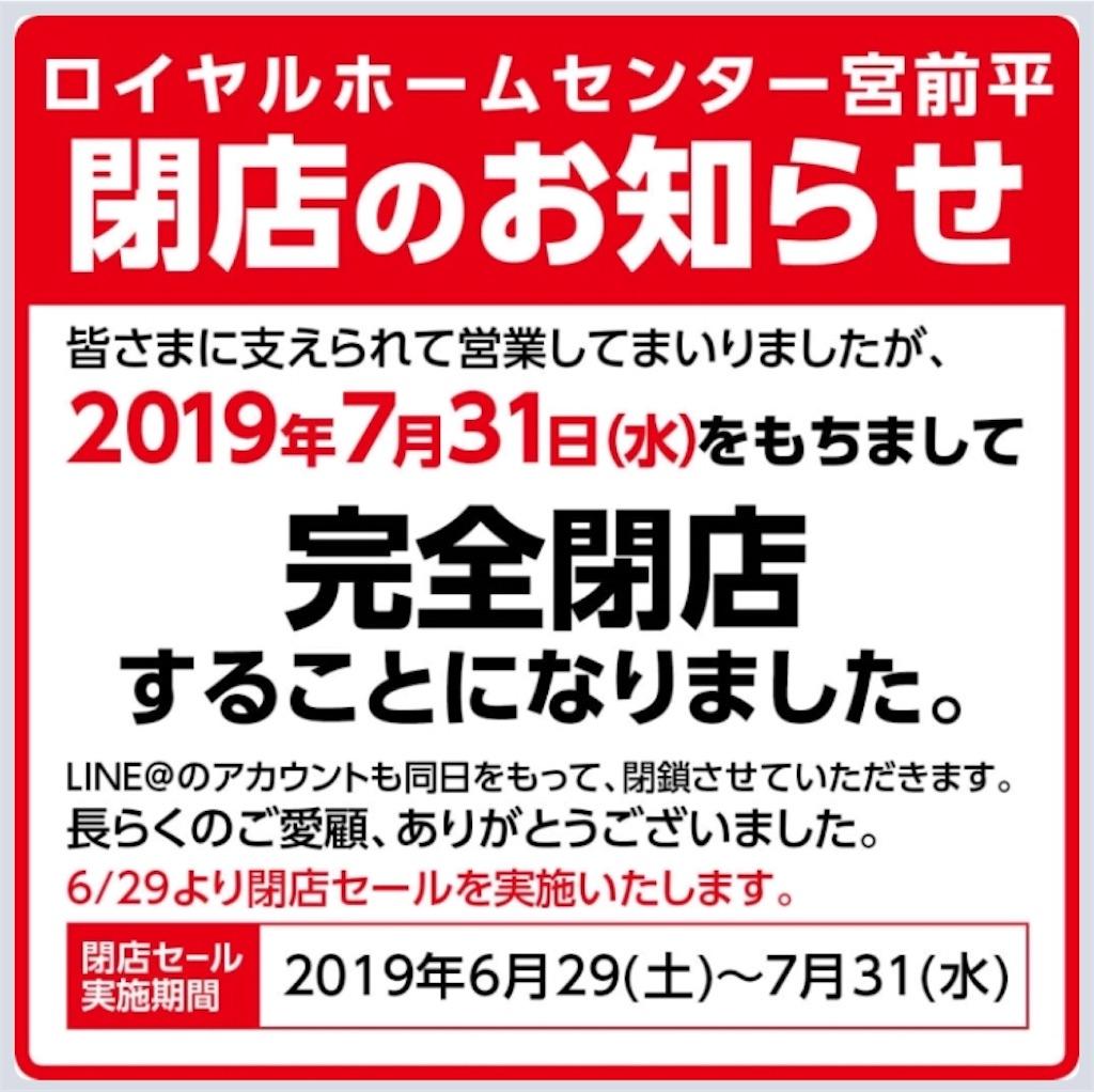 f:id:miyamaezaki:20190626091804j:plain