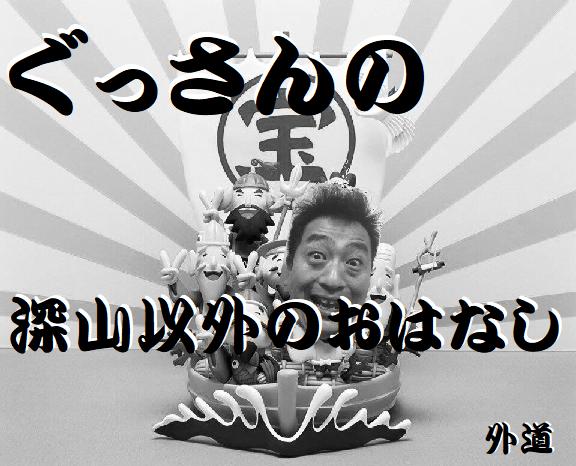 f:id:miyamaoyajikun:20210807214730p:plain
