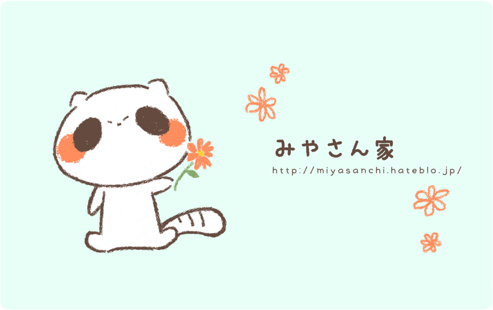 f:id:miyamasaki:20170424005720j:plain