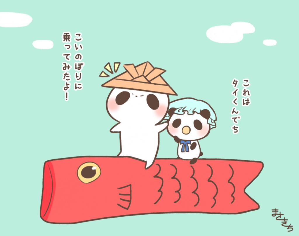 f:id:miyamasaki:20170506015209j:plain