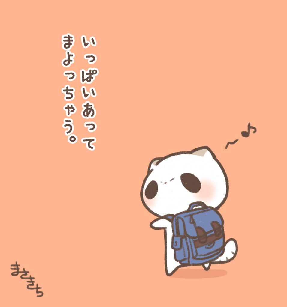 f:id:miyamasaki:20170617004626j:plain