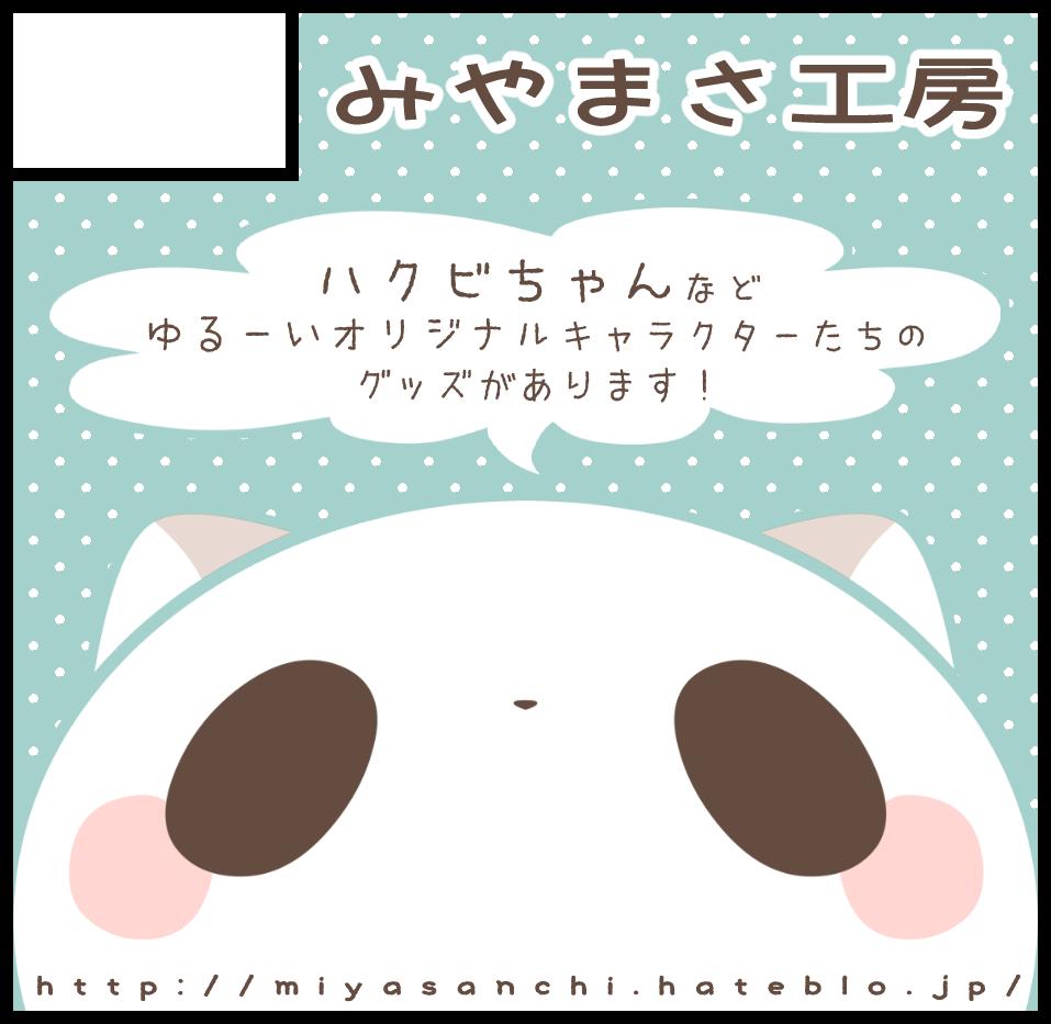 f:id:miyamasaki:20170912020840p:image
