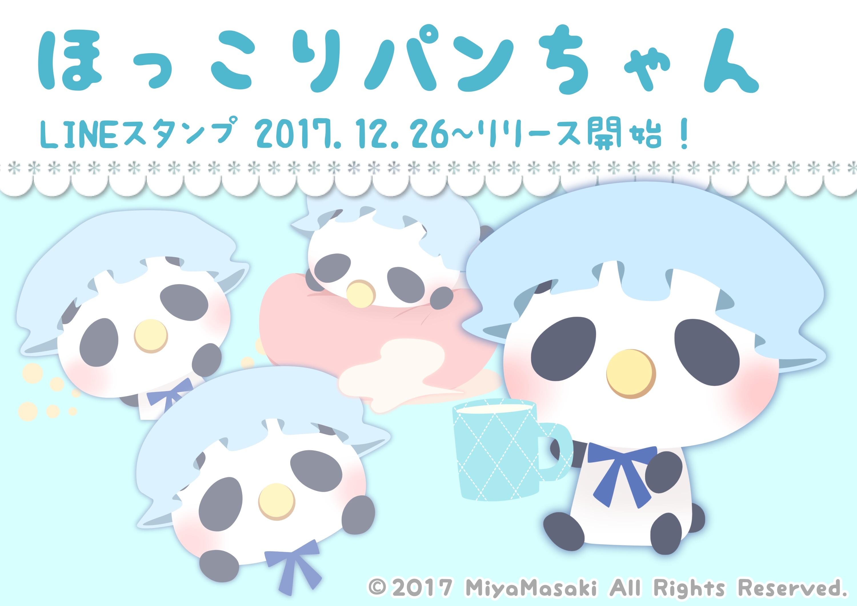 f:id:miyamasaki:20171227023332j:image