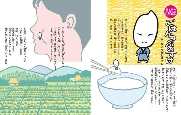 f:id:miyamayomikikase:20160629000020j:plain