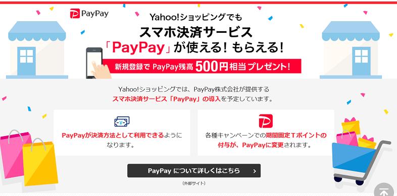ヤフー ショッピング paypay 付与