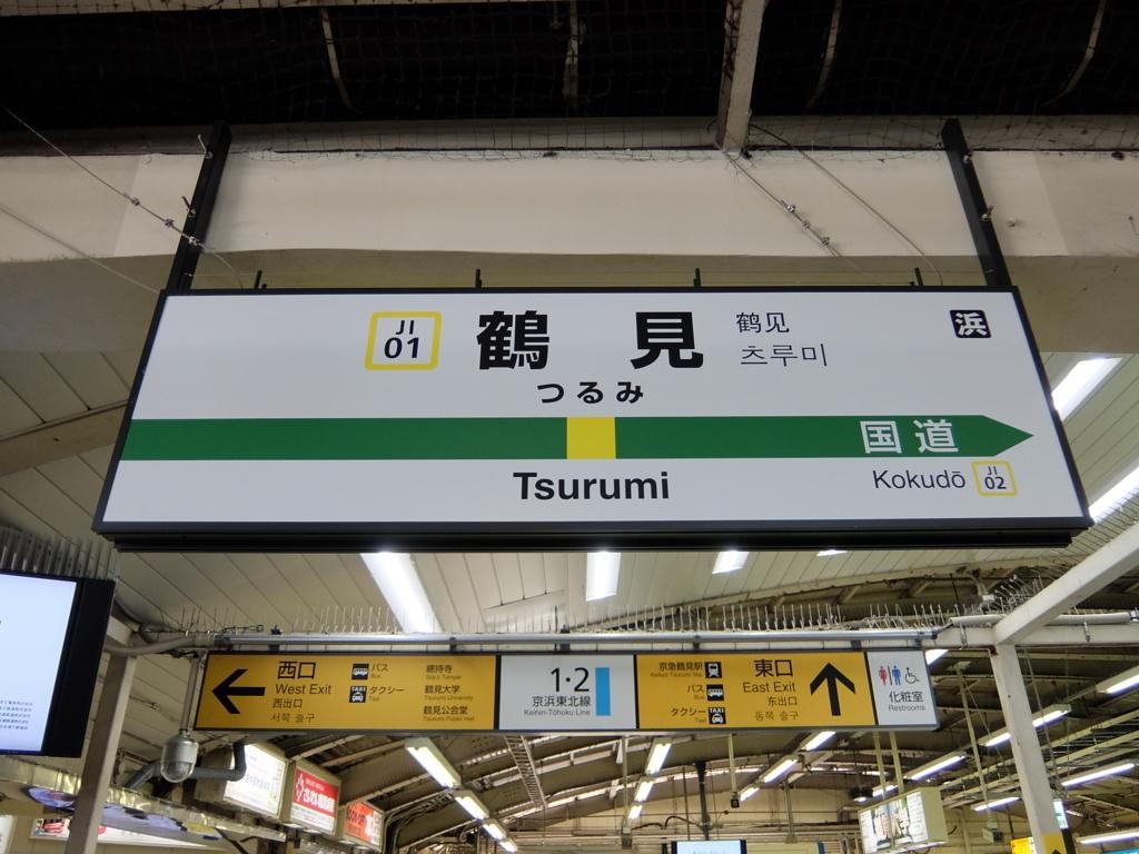 tsurumi_station