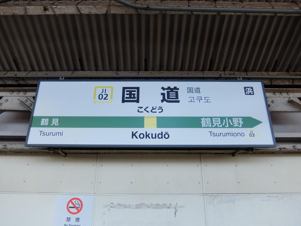 kokudo_station