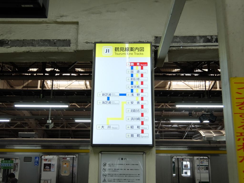 tsurumi_line_track