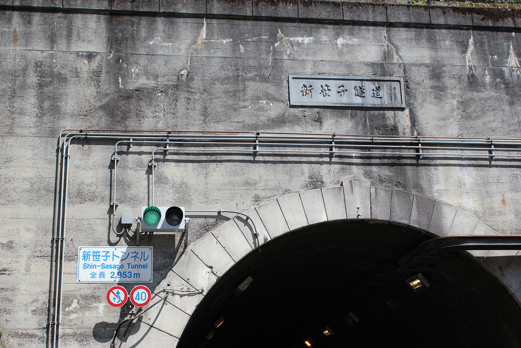 sasago-tunnel