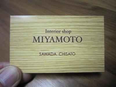 f:id:miyamoto-kagu:20120407011721j:image