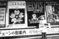 1971年4月 京都