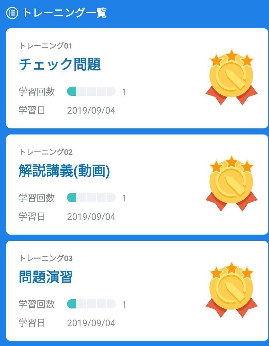 f:id:miyane_com:20190924225316j:plain:w300