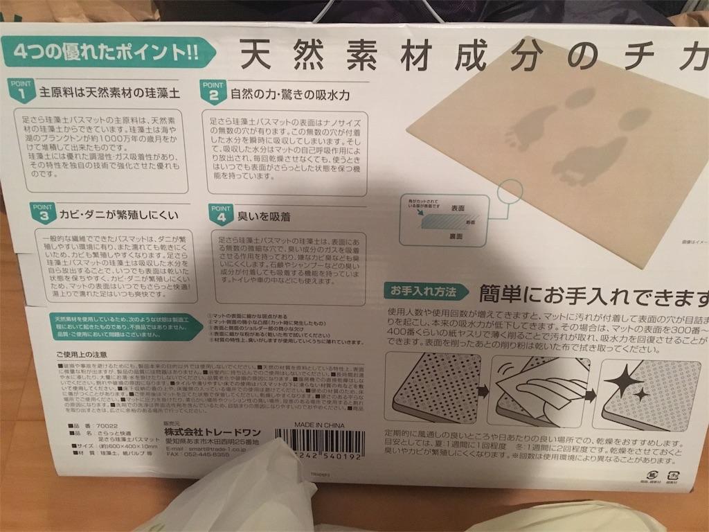 f:id:miyanotakashi:20161023214736j:image