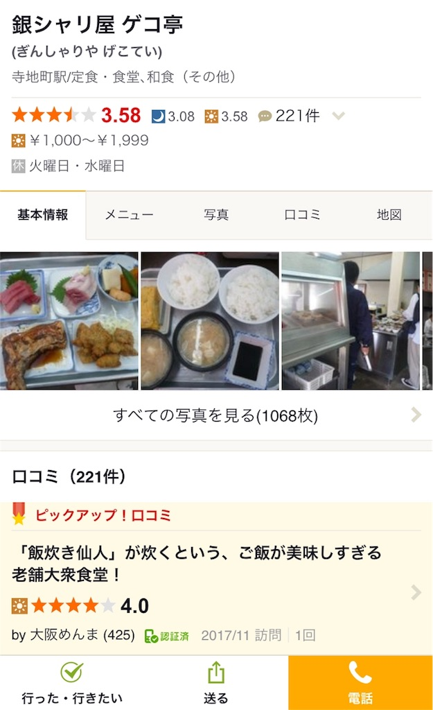 f:id:miyanotakashi:20180205121755j:image
