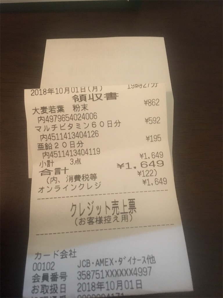 f:id:miyanotakashi:20181001203321j:image