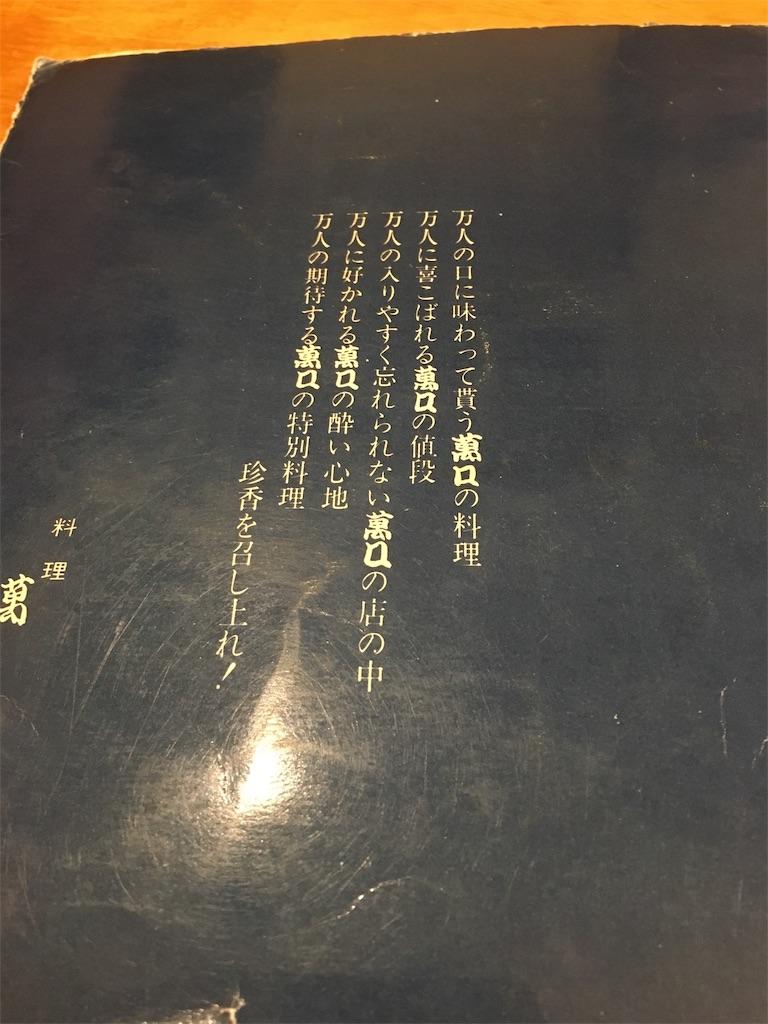 f:id:miyanotakashi:20190119065752j:image