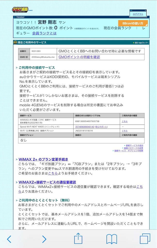 f:id:miyanotakashi:20190129065151j:image
